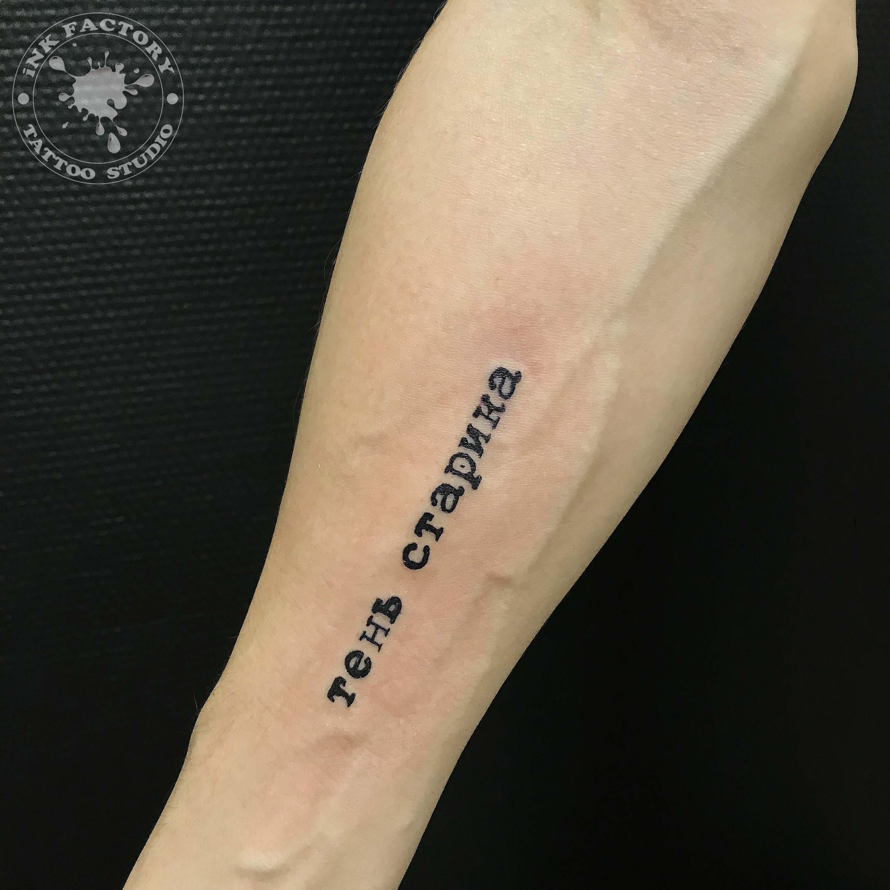 фото тату Татуировка печать на груди 355